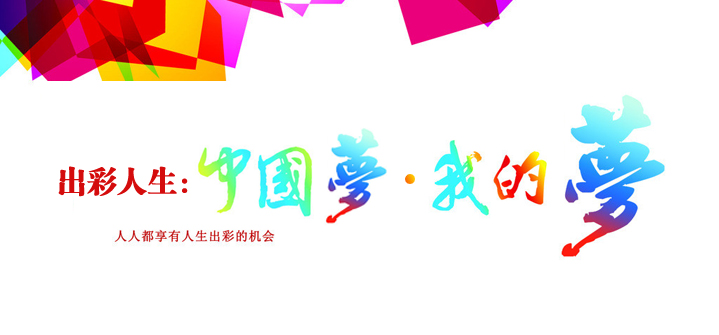 出彩人生:中国梦·我的梦