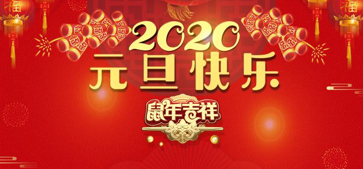 3N网祝大家2020元旦快乐!!!